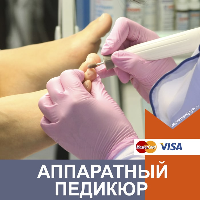 Аппаратный педикюр в Приморском районе СПб