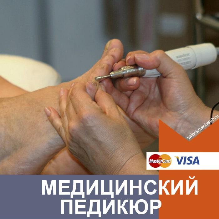 Медицинский педикюр в Приморском районе СПб