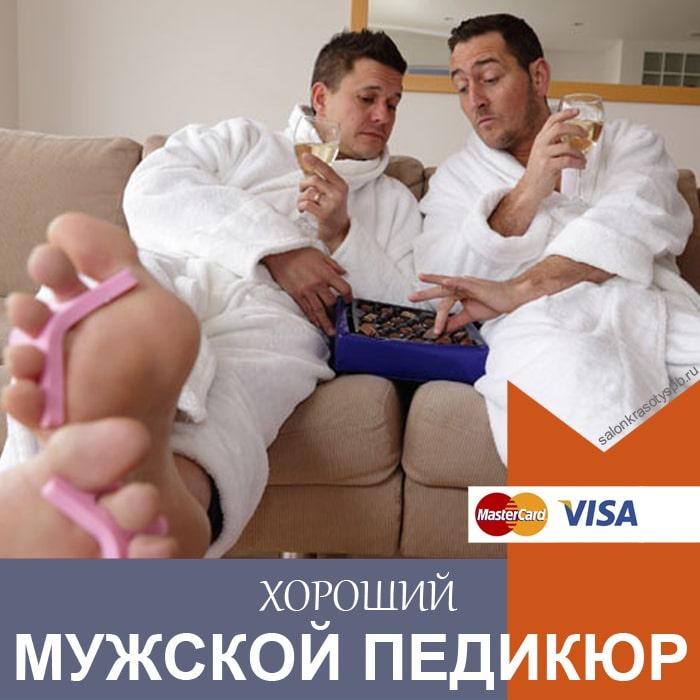 Мужской педикюр в Приморском районе СПб