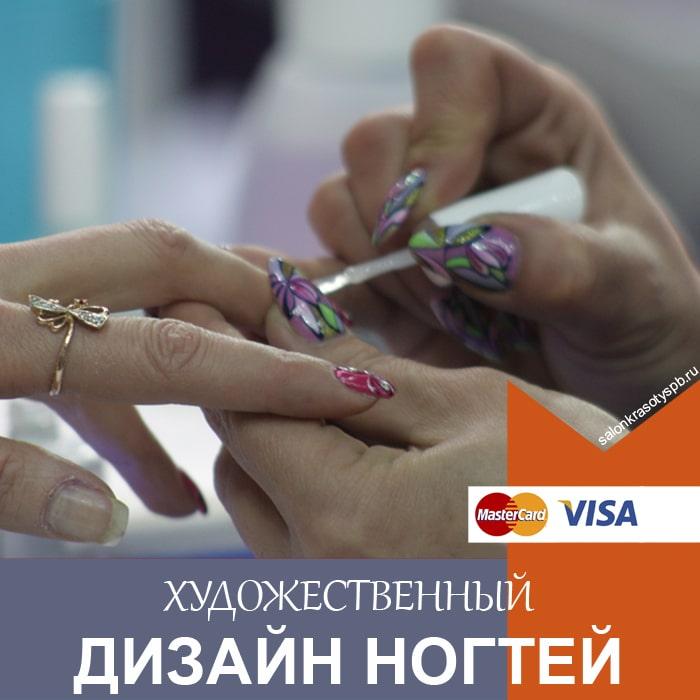 Дизайн ногтей в салоне красоты в Приморском районе СПб