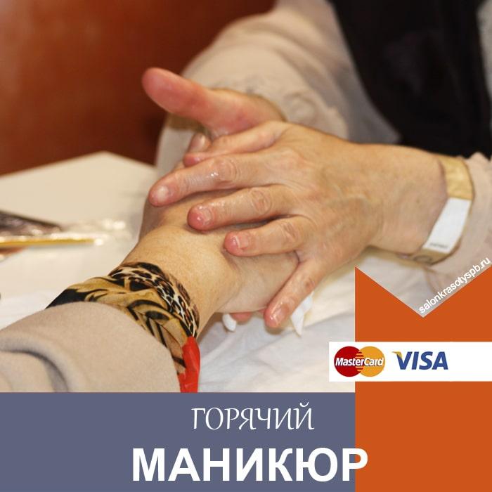Горячий маникюр в Приморском районе СПб