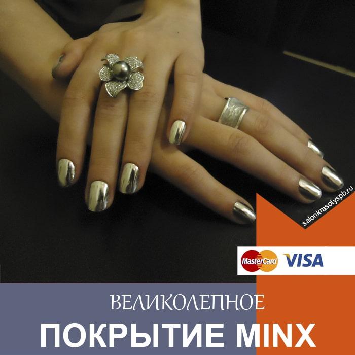 Минкс-маникюр (MINX) в Санкт-Петербурге