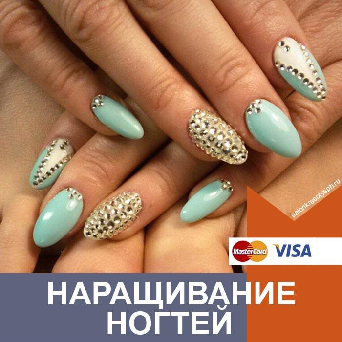 Наращивание ногтей в Приморском районе СПб