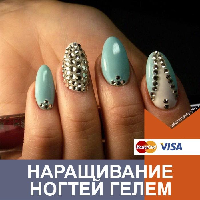 Наращивание ногтей гелем в Приморском районе СПб