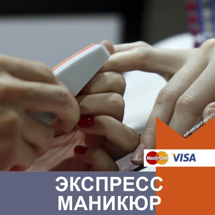 Экспресс маникюр в Приморском районе СПб