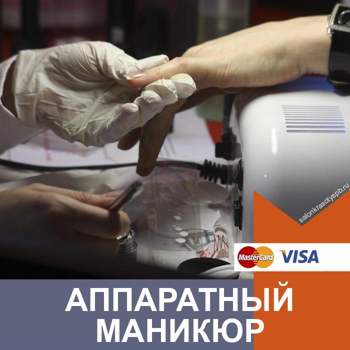 Аппаратный маникюр в Приморском районе СПб