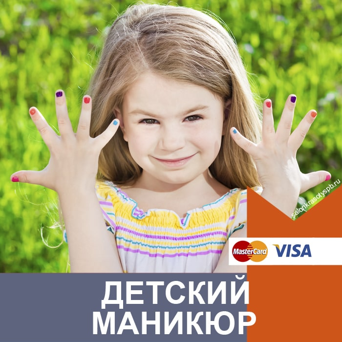 Детский маникюр в Приморском районе СПб