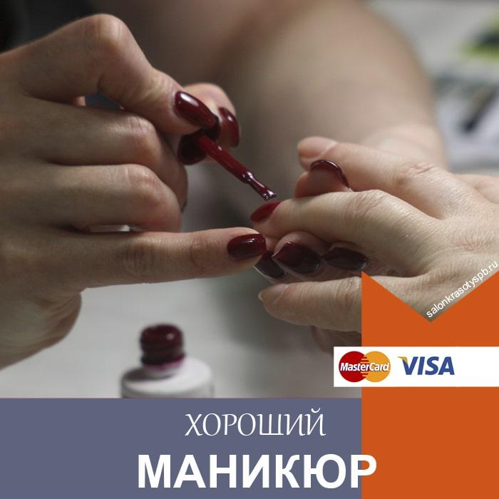 Маникюр в Приморском районе СПб