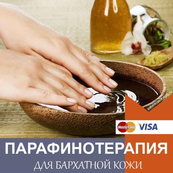 Парафинотерапия в Приморском районе СПб