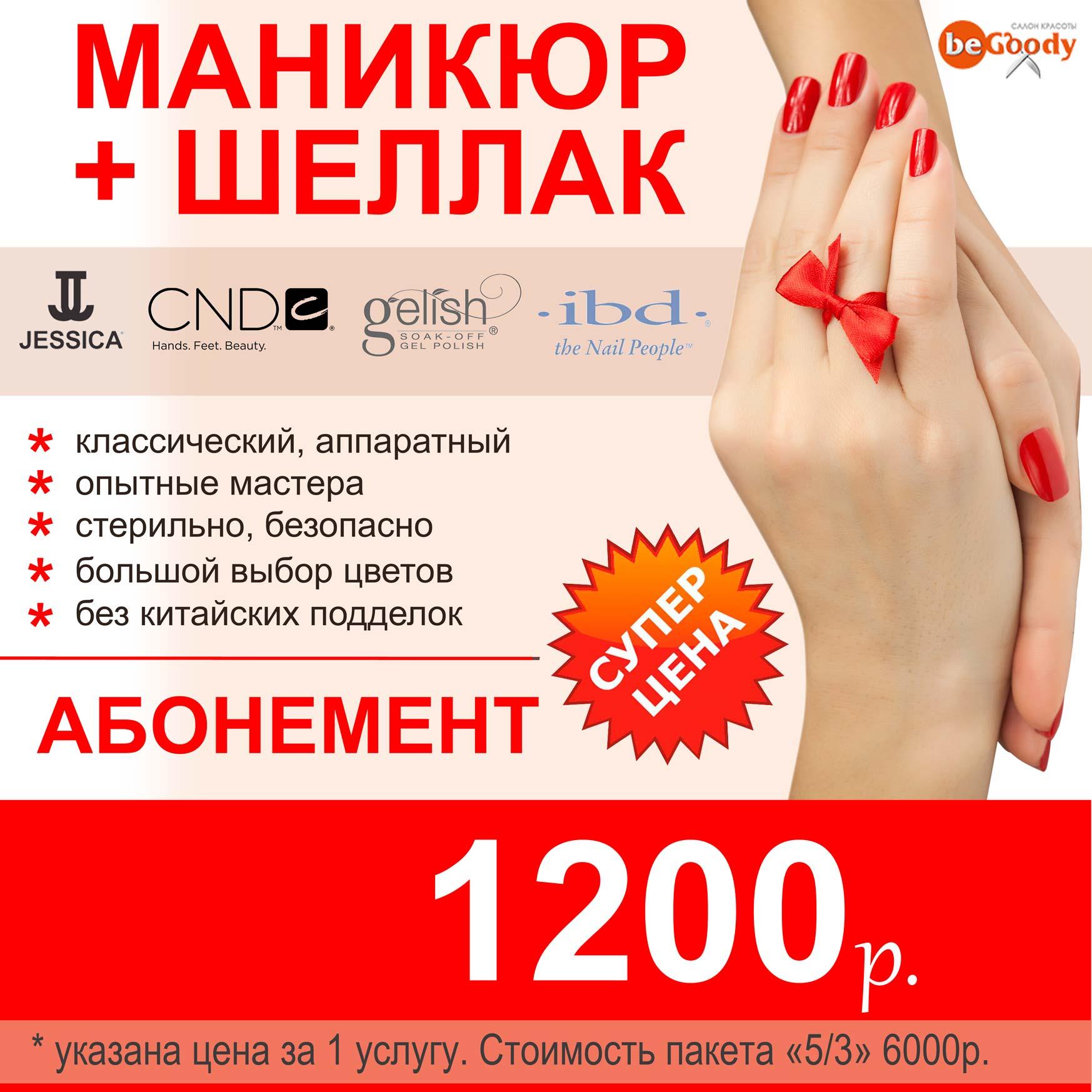 Ман+шелл=1200