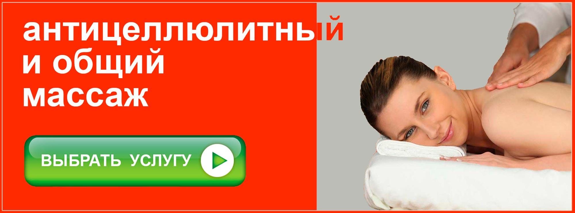Массаж в СПб, Приморский район