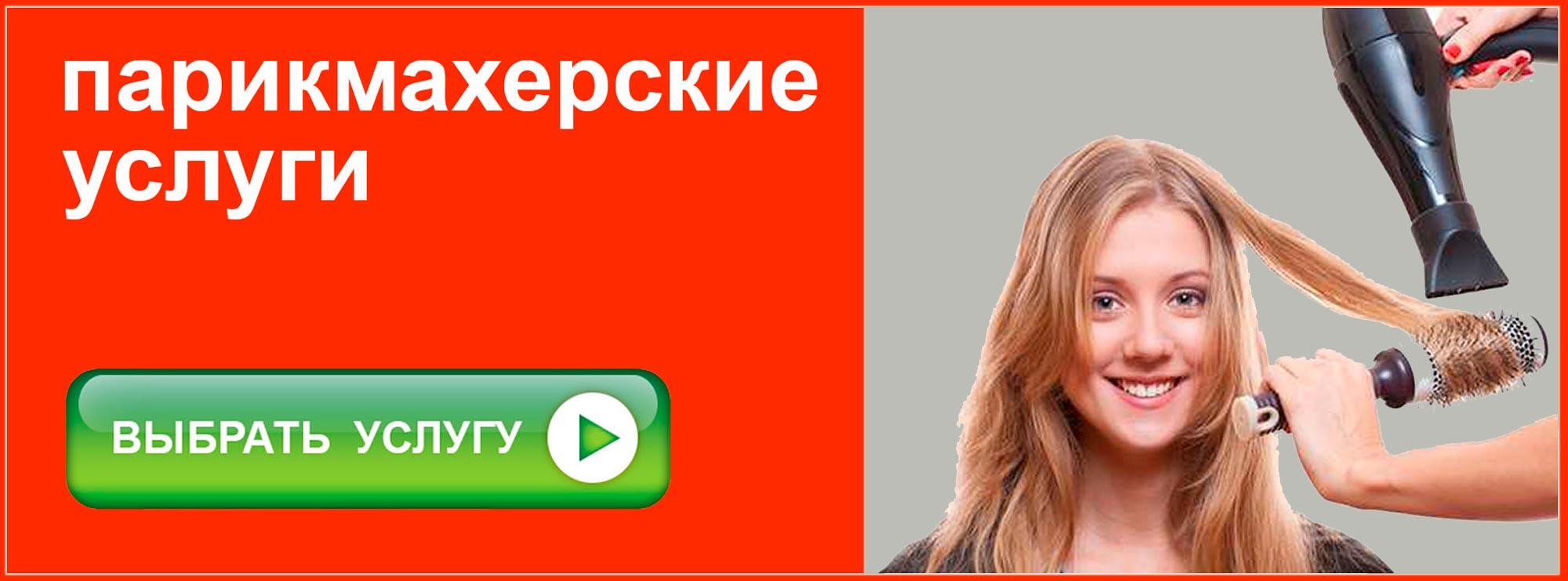 Хороший парикмахер в СПб, Приморский район