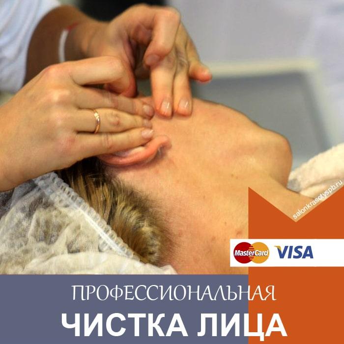 Чистка лица в Приморском районе СПб