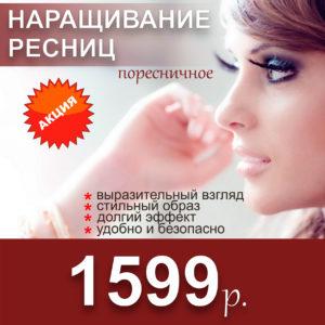 Ресницы_1599