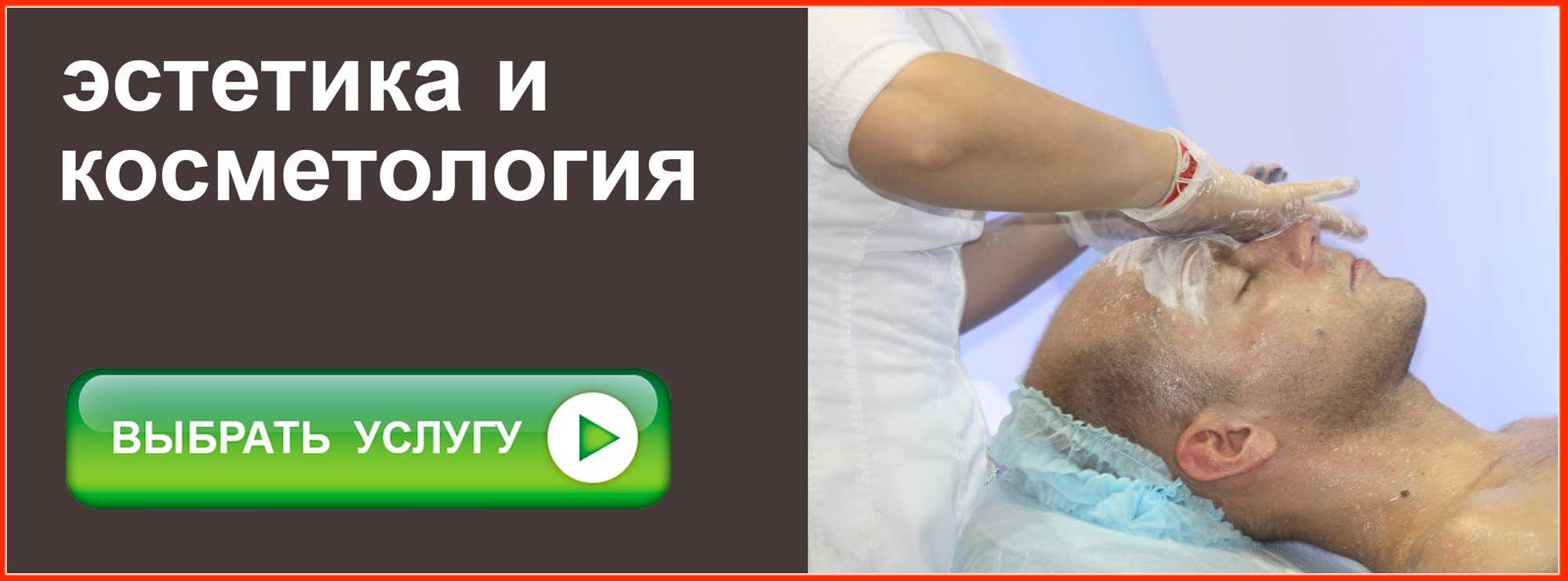 kosmetologiya-dlya-muzhchin