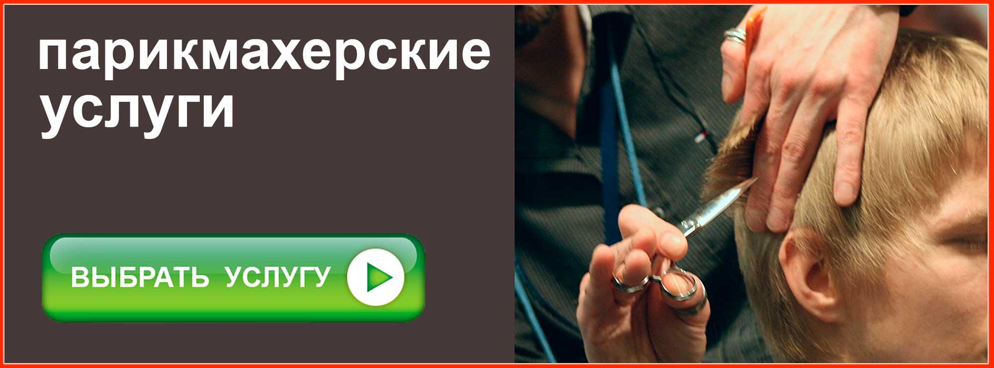 parikmakher_dlya_muzhchin