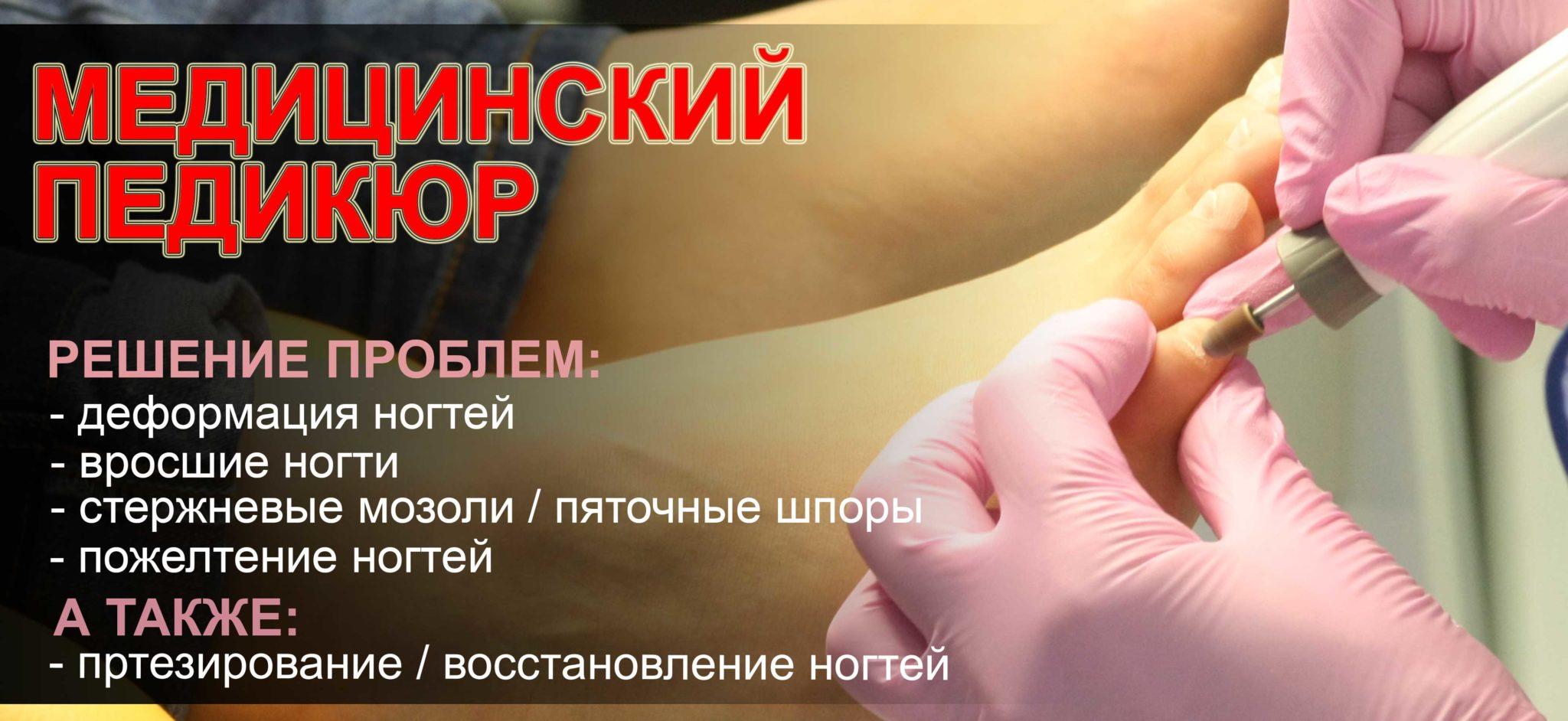 medicinskiy-pedikyur