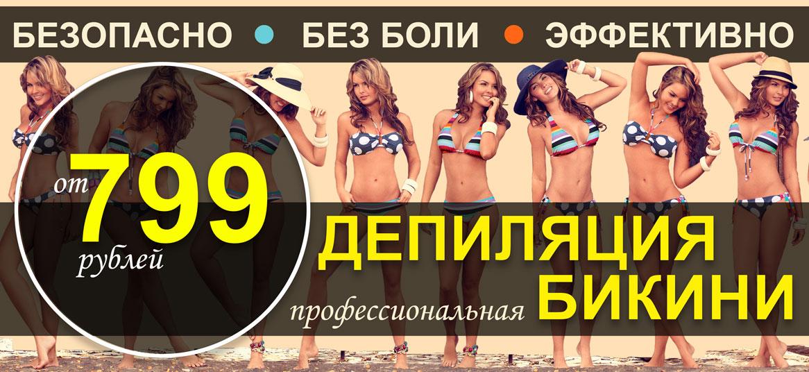 depilyaciya-v-salone-krasoty-v-primorskom-rajone-spb