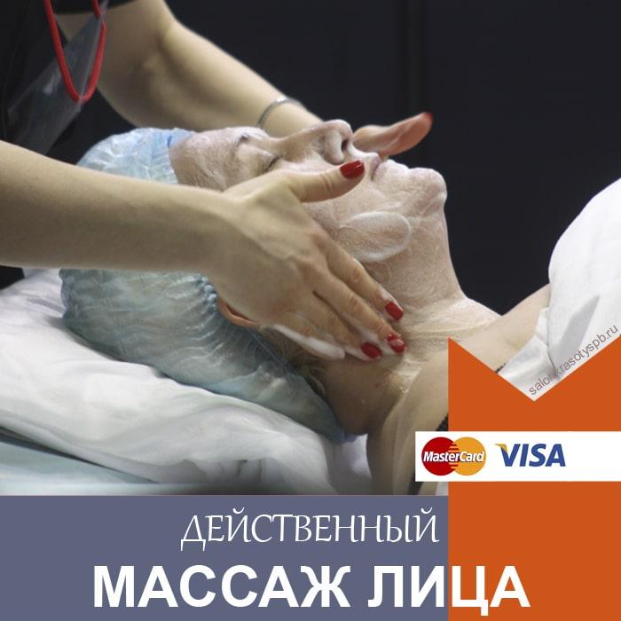 Массаж лица в Приморском районе СПб