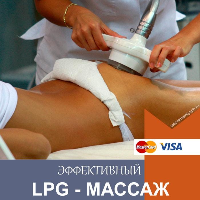 LPG МАССАЖ в Приморском районе