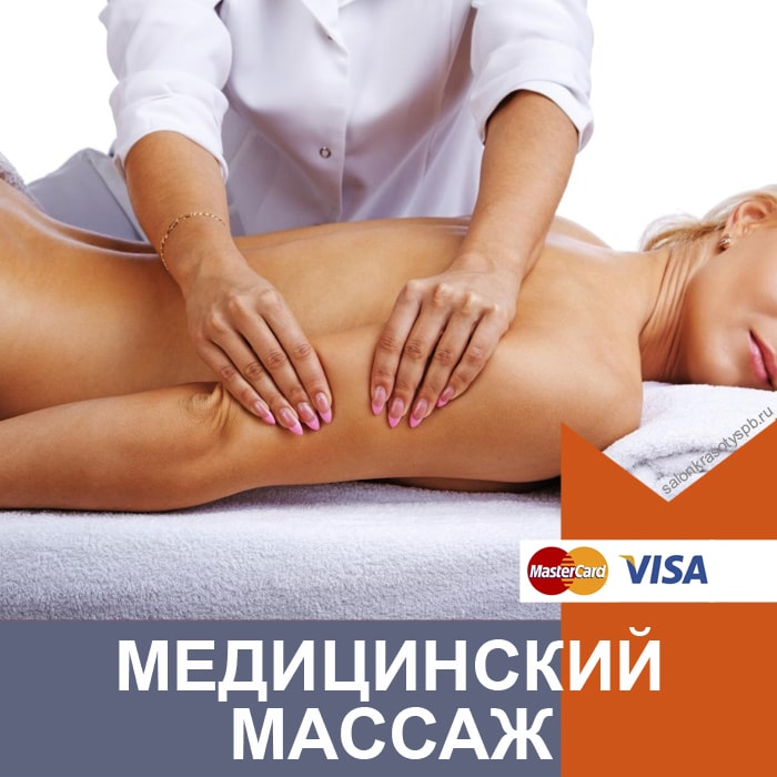 Медицинский массаж в Приморском районе СПб