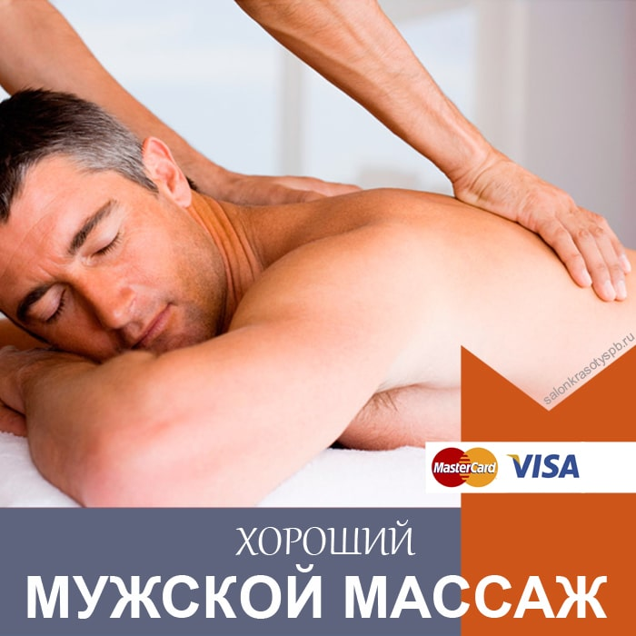 Мужской массаж в Приморском районе СПб