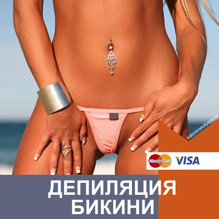 Депиляция бикини в Приморском районе СПб