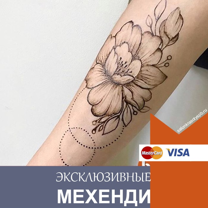Мехенди в Приморском районе Санкт-Петербурга