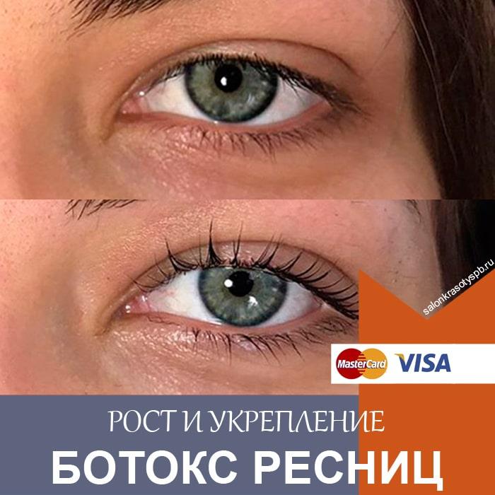 Ботокс ресниц (Lash botox) в Приморском районе СПб