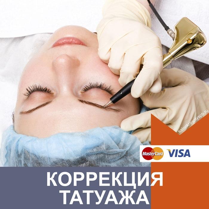 Коррекция татуажа (перманентного макияжа) в Приморском районе СПб