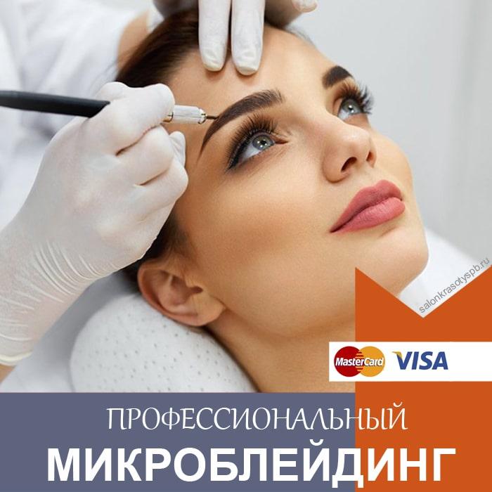 Микроблейдинг в Приморском районе СПб