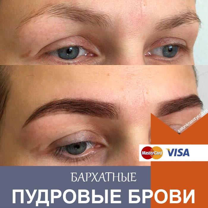 Пудровое напыление бровей (пудровые брови) в Приморском районе СПб