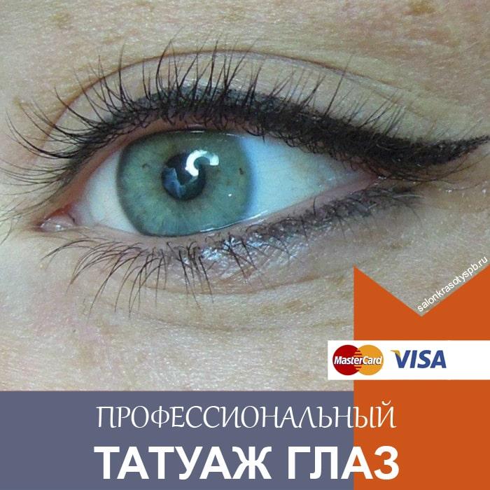 Татуаж глаз (межресничного пространства) в Приморском районе СПб