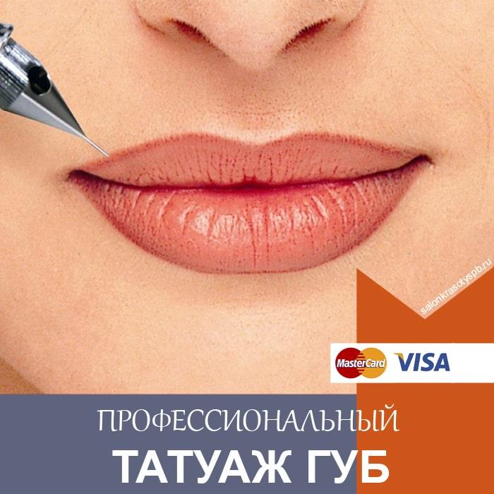 Татуаж губ (перманетный макияж губ) в Приморском районе СПб