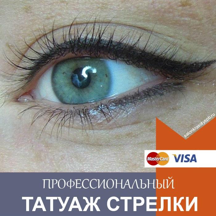 Татуаж стрелки (перманентный макияж стрелки) в Приморском районе СПб