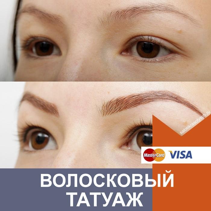 Волосковый татуаж бровей в Приморском районе СПб