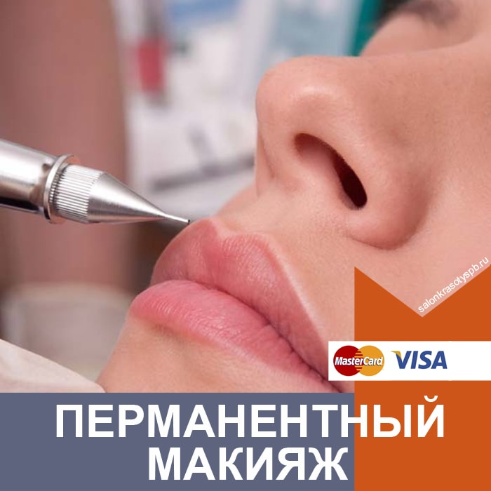 Перманентный макияж в Приморском районе СПб