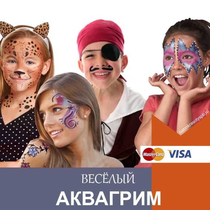 Аквагрим в Приморском районе СПб