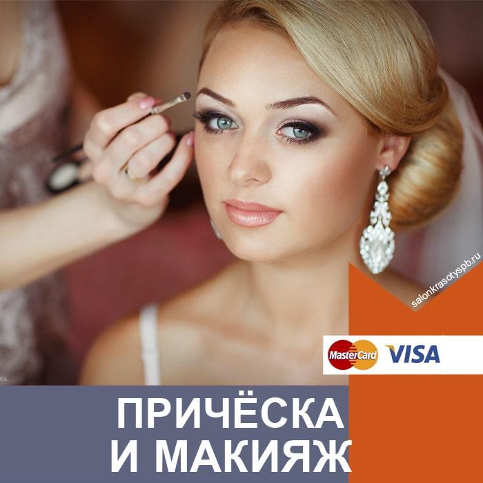 Причёски и макияж в Приморском районе СПб