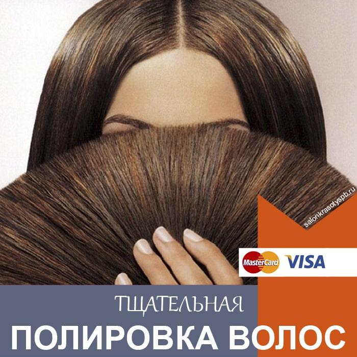 Полировка волос в Приморском районе СПб