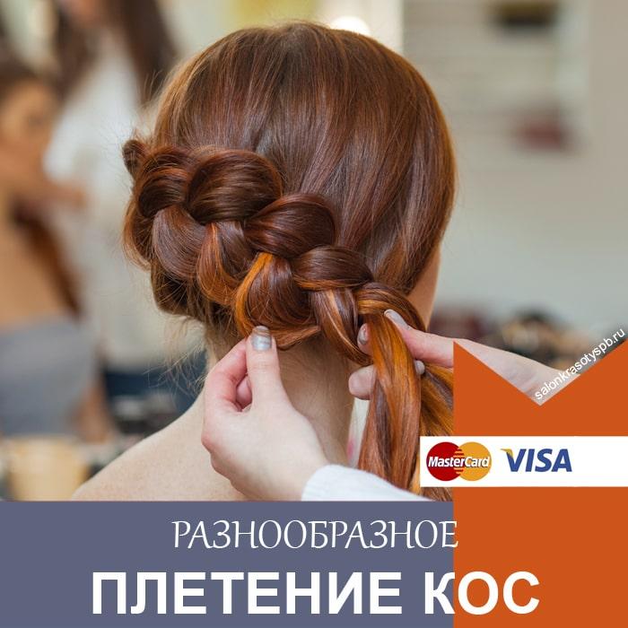 Плетение кос в Приморском районе СПб