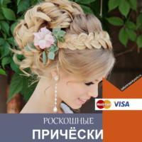 Вечерние и свадебные причёски в Приморском районе СПб