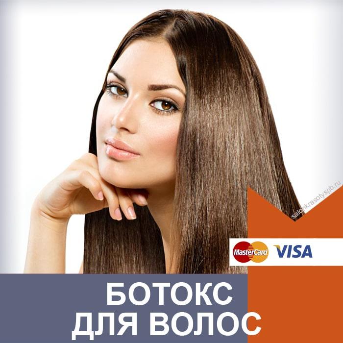 Ботокс для волос в Приморском районе СПб