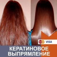 Кератиновое выпрямление волос в Приморском районе СПб