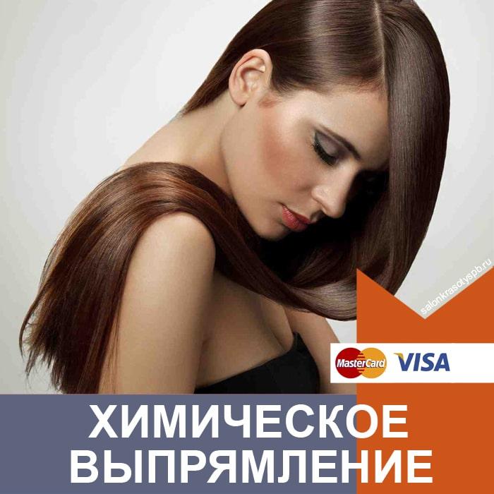 Химическое выпрямление волос в СПб