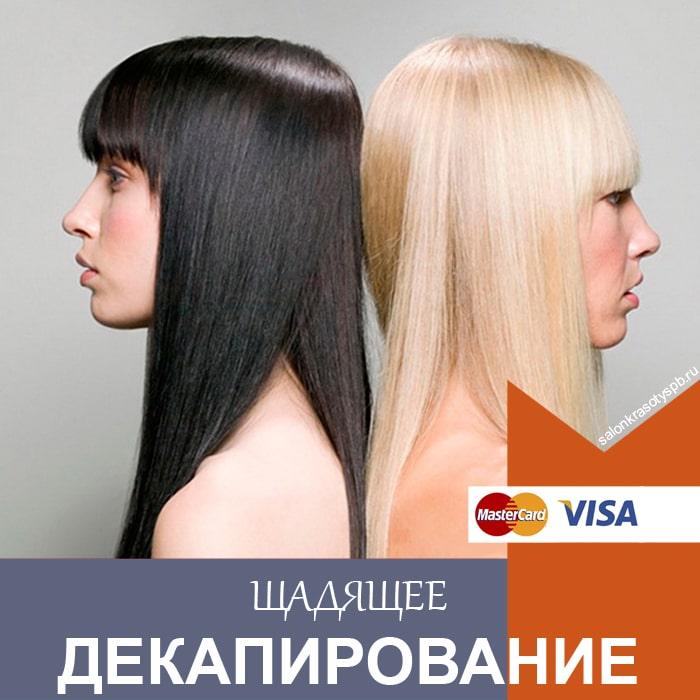 Декапирование волос в салоне красоты Санкт-Петербурга