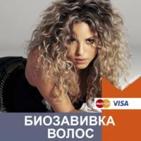 Химическая и биозавивка волос, карвинг в Приморском районе СПб