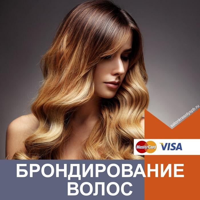 Брондирование волос в Санкт-Петербурге