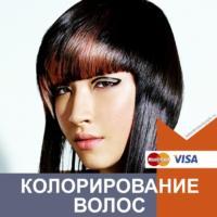 Колорирование волос в салоне красоты в Санкт-Петербурге