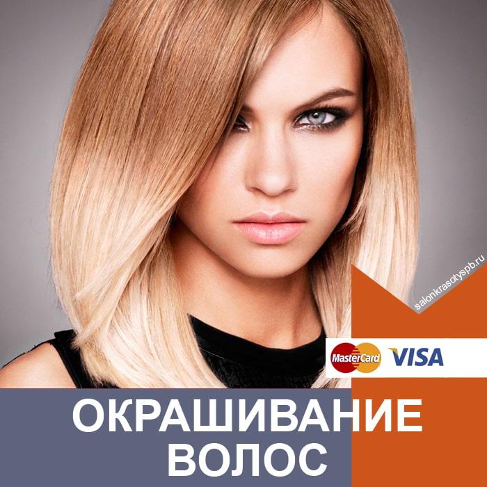 Окрашивание волос в Приморском районе СПб